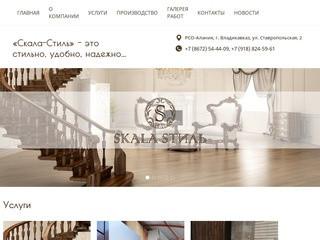 Фирма СкалаСтиль г. Владикавказ изготовление лестниц ограждений навесов эко мебели