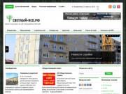 Сайт микрорайона «Светлый» г. Новосибирска  (Россия, Новосибирская область, г. Новосибирск)