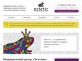 Медицинский центр Эстетик - это великолепно оборудованная клиника красоты европейского уровня в Томске. Центр работает с 1999 года. (Россия, Томская область, Томск)