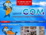 Магазин СОМ Канск официальный сайт, строительные, отделочные материалы