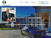 Адвокат по ДТП (Украина, Киевская область, Киев)