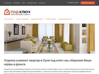 Под ключ Ремонт и отделка квартир/помещений (Россия, Орловская область, Орёл)