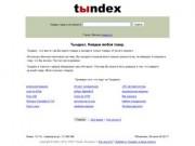 Tyndex.ru - цены и прайсы Рунета (поиск по прайсам, размещенным на сайтах фирм-продавцов)