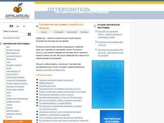 Affiliate.ru - партнерские программы