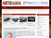 """""""Автогазета"""" Архангельской области"""