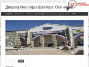 Дворец Культуры Шахтер г. Осинники