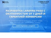 Заказать Лендинг пейдж, landing page на заказ | «Бизнес Онлайн» Саранск