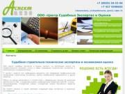 Судебная строительно-техническая экспертиза и независимая оценка - Аспект Нижнекамск