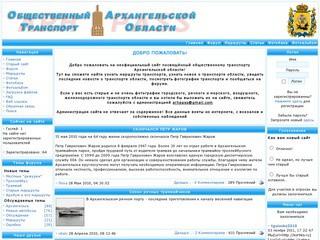 Общественный транспорт г.Северодвинска (автобусы)