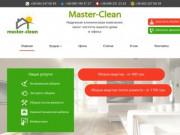 Профессиональные услуги по уборке квартир, домов, офисов и других помещений от клинингового агентства - Master-Clean. Работаем быстро, качественно, профессионально и по доступной цене. (Украина, Киевская область, Киев)