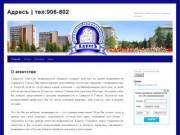 Агентство недвижимости АДРЕСЪ (Россия, Томская область, Северск)