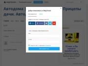 Avtodom.mirtesen.ru