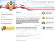 ФГУЗ «Центр гигиены и эпидемиологии в Республике Марий Эл»