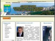Официальный сайт администрации муниципального образования «Холмский городской округ»