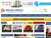 Penza-press.ru