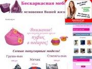 Бескаркасная мебель в Красноярске, в Зеленогорске - Kreslo-mj.ru