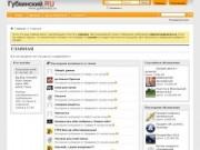 Губкинский.RU - Неофициальный сайт города Губкинский