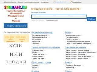 Сайт бесплатных частных объявлений городов Мысков и Междуреченска