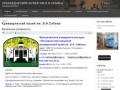Сайт краеведческого музея им. В.Ф.Себина