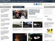 Segodnia.ru