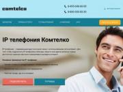 Основным направлением деятельности Comtelco.ru является оказание услуг IP телефонии. (Россия, Московская область, Москва)