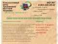 """Центр Традиционной Восточной медицины """"Истоки здоровья"""" (Иркутская область, город Иркутск, улица Поленова 1, офис 14, тел. 8-983-240-08-62)"""
