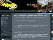 Весьегонск AUTO