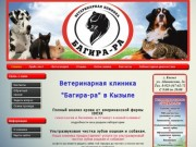 Ветеринарный врач и ветеринарная помощь в Кызыле.