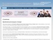 Временная регистрация и прописка в Самаре (Самарская область, г. Самара, ул. Пензенская 66а, Телефон: 89272093803)
