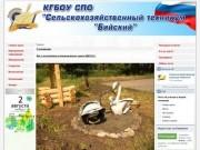 """КГБОУ СПО """"Сельскохозяйственный техникум """"Бийский"""""""