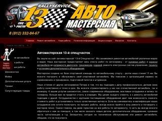 13-й Спецучасток Автомастерская в Санкт-Петербурге
