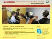 Логопедический центр «Ваш логопед» - все виды логопедической помощи взрослым и детям в Рязани (г. Рязань, ул. Гагарина, д.50, Телефон: (4912) 500-756)