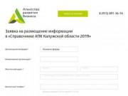 Заявка на размещение информации в «Справочнике АПК Калужской области 2019»