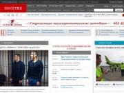 Агентство новостей ТВ2 (Томск)