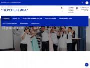 """Частная школа """"Перспектива"""" г. Элиста"""