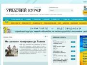 Ukurier.gov.ua