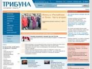 Tribuna.com.ua