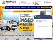 TitleКупить бетон с доставкой в Солнечногорске, заказать бетон от производителя