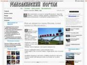 Портал г. Мензелинск - совокупность материалов г. Мензелинск: фотографии, общение на форуме, объявления, чат, статьи, новости, файлы