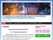 Главная | Управление социальной защиты населения Киселевского городского округа