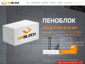 Строительные Пеноблоки и пенобетон Uniblock оптом и в розницу в Ижевске