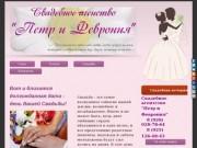 Свадебное Агентство Пётр и Феврония организация свадеб под ключ в Подольске Щербинке Климовске