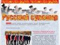 """Команда по синхронному катанию на коньках """"Русский Сувенир"""" - На главную"""