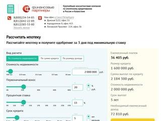 Кредит на жилье в Россельхозбанке