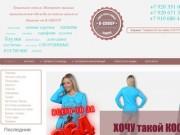 Трикотаж оптом. Интернет-магазин трикотажной одежды по низким  ценам из Иваново от R-GROUP. (Россия, Ивановская область, Иваново)
