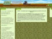 Ассоциация крестьянских и фермерских хозяйств Тульской области  