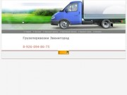 Грузоперевозки Звенигород, только у нас низкие цены на грузоперевозки в городе Звенигород