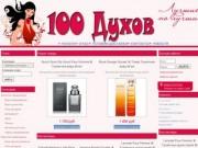 Парфюмерия 100 Духов -Интернет-магазин 100 Духов