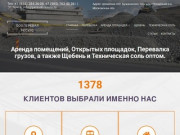 Перевалка грузов в Московской области