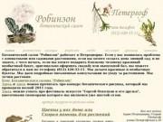 "Ботанический салон ""Робинзон"""